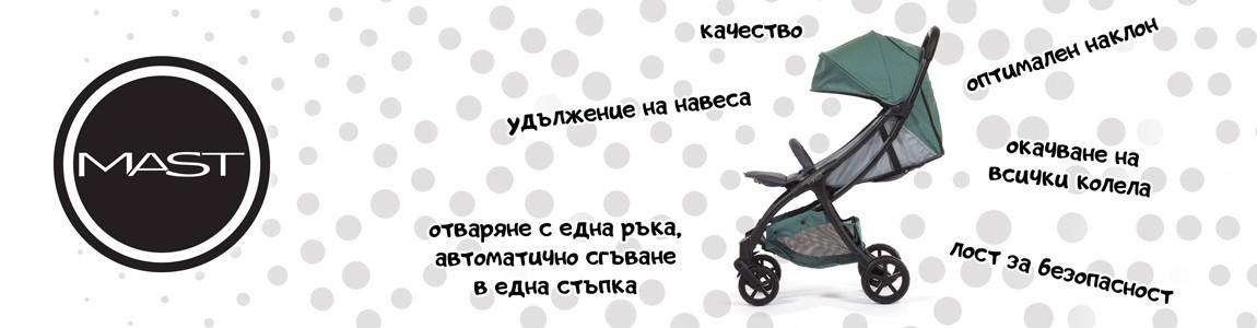 Детска количка Mast
