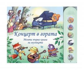 Стихове, гатанки, басни Издателства Издателство Фют 3800083813040