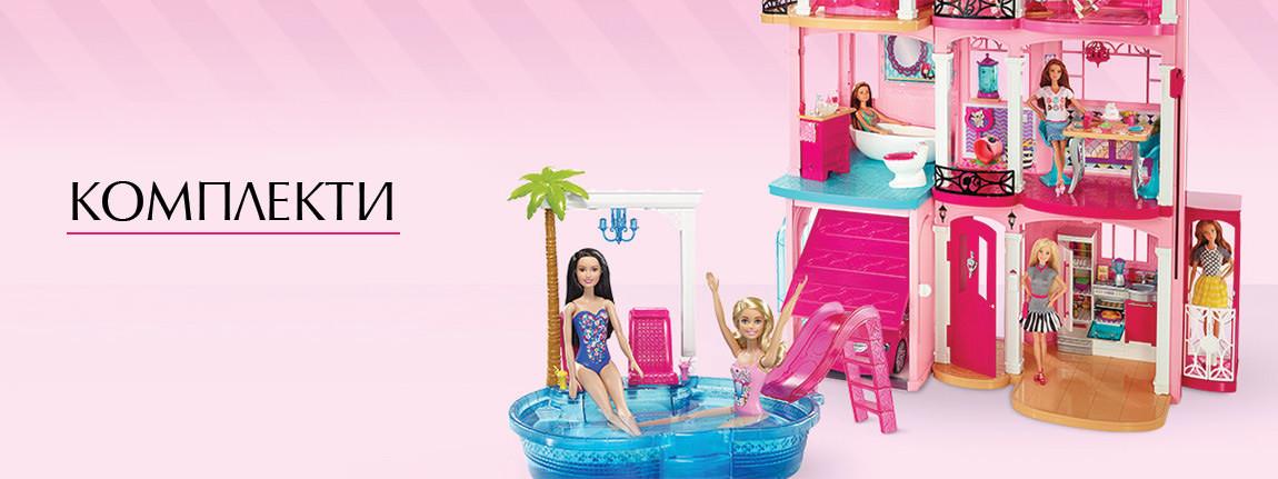 Кукла Barbie комплекти за игри