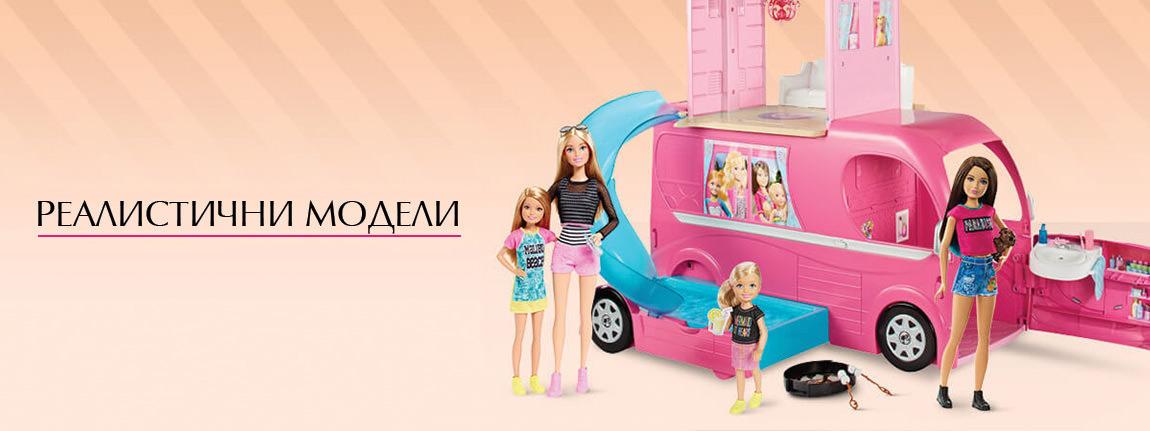 Кукла Barbie игрални комплекти