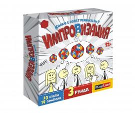 Детска занимателна игра Импровизация