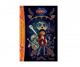 Романи за деца на Издателство Егмонт -Тайната на Коко: Историята от филма