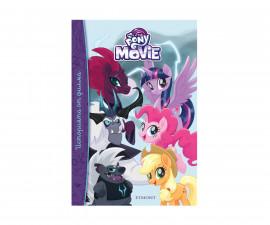 Романи за деца на Издателство Егмонт -Малкото пони: Историята от филма