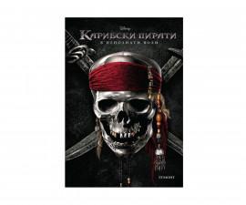 Романи за деца на Издателство Егмонт -Карибски пирати: В непознати води