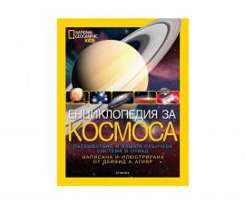 Енциклопедии Издателства Издателство Егмонт 325702*