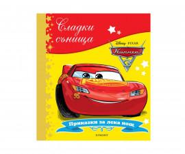 Занимателни книги на Издателство Егмонт -Сладки сънища: Колите