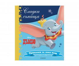 Занимателни книги на Издателство Егмонт -Сладки сънища: Дъмбо