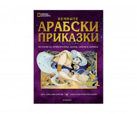 Приказки и легенди Издателство Егмонт 323800