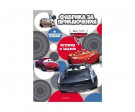 Занимателни книги Издателства 455100