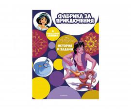 Занимателни книги Издателства 455200