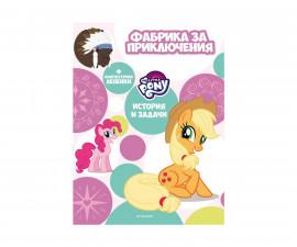 Занимателни книги Издателства 455500