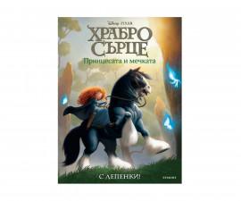 Книжки за оцветяване на Издателство Егмонт -Храбро сърце: Принцесата и мечката