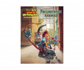 Книжки за оцветяване Издателства 457000