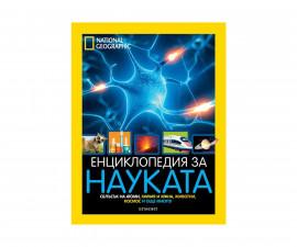 Енциклопедии Издателства 325800
