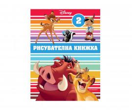 Книжки за оцветяване на Издателство Егмонт -Цар Лъв: Рисувателна книжка