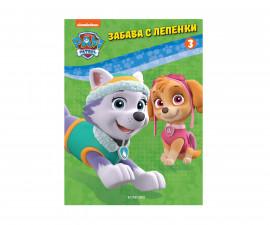 Книжки за оцветяване на Издателство Егмонт -Забава с лепенки: Пес патрул 3