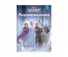 Книжки за оцветяване на Издателство Егмонт -Рисувателна книжка 2: Замръзналото кралство 2