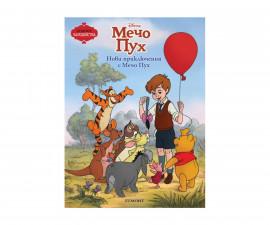Детска занимателна книжка Чародейства: Нови приключения с Мечо Пух