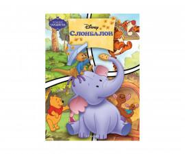 Детска занимателна книжка Чародейства: Слонбалон