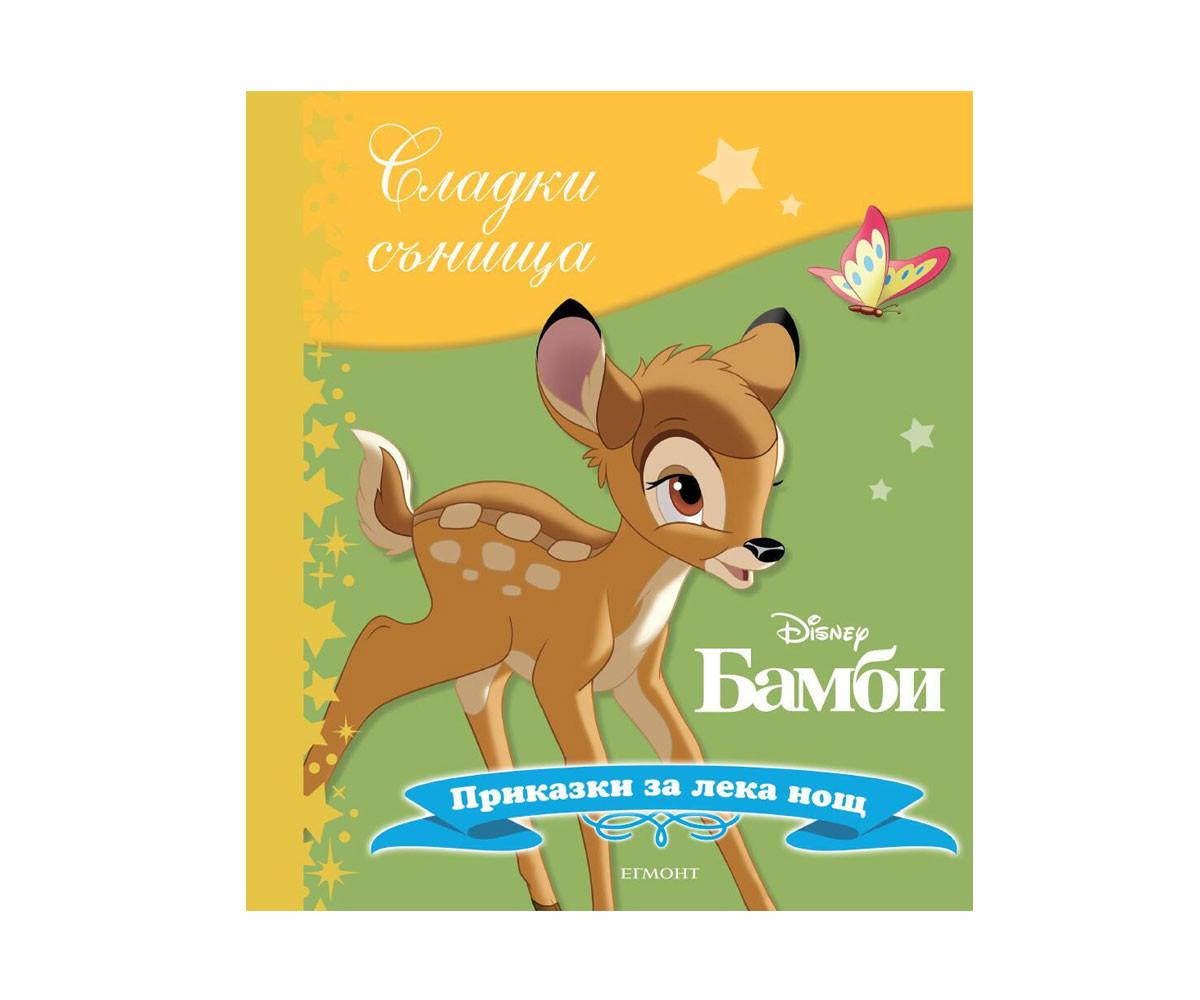 Детска занимателна книжка Сладки сънища: Бамби