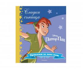 Детска занимателна книжка Сладки сънища: Питър Пан