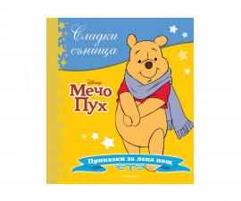 Детска занимателна книжка Сладки сънища: Мечо Пух