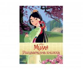 Детска занимателна книжка Рисувателна книжка - Мулан