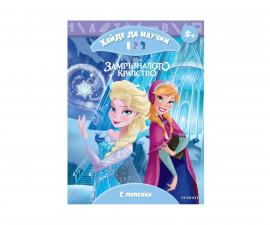 Детска занимателна книжка Замръзналото Кралство - Хайде да научим, 123