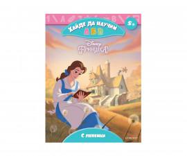 Детска занимателна книжка Принцеса - Хайде да научим, АБВ