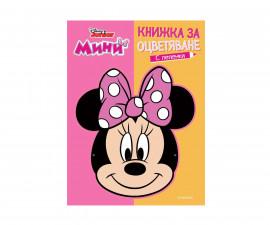Детска занимателна книжка Книжка за оцветяване и маска Мини