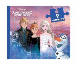 Детска занимателна книжка на Издателство Егмонт - Замръзналото кралство 2 книжка пъзел