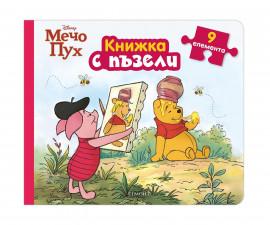Детска занимателна книжка на Издателство Егмонт - Мечо Пух Книжка с пъзели