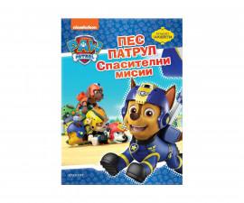 Детска занимателна книжка на Издателство Егмонт - Пес Патрул: Спасителни мисии