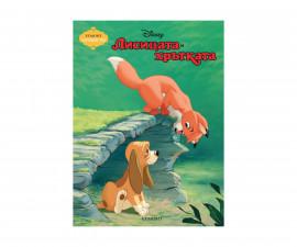 Разкази на Издателство Егмонт - Чародейства: Лисицата и хрътката 336200