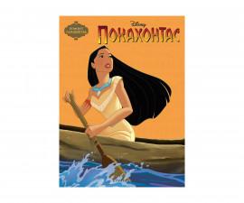 Разкази на Издателство Егмонт - Чародейства: Покахонтас 336700