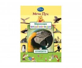Енциклопедии на Издателство Егмонт -Меденосладка енциклопедия: Птиците