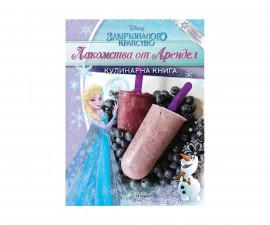 Кулинарна книга с рецепти за деца на издателство Егмонт - Лакомства от Арендел 457200