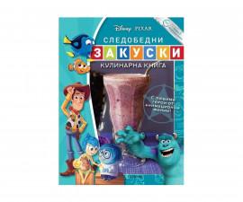 Кулинарна книга с рецепти за деца на издателство Егмонт - Следобедни закуски 457300