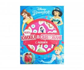Детска занимателна книжка на Издателство Егмонт 457500 - Моята книга за оцветяване: Принцеси