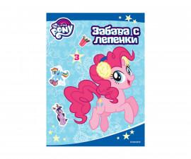 Детска занимателна книжка на Издателство Егмонт 458600 - Забава с лепенки: Малкото пони
