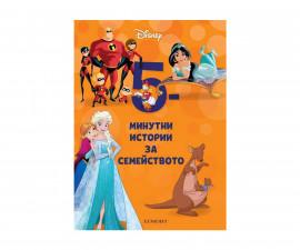 Занимателни книги на Издателство Егмонт -5-Минутни истории за семейството #2 472600