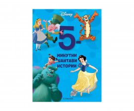 Занимателни книги на Издателство Егмонт -5-Минутни шантави истории #7 473100