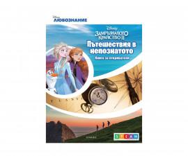 Образователни книги и енциклопедии на издателство Егмонт 463200