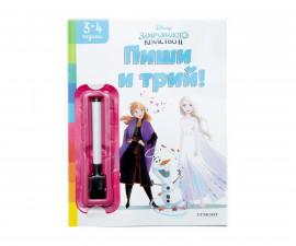 Занимателни книги на издателство Егмонт 469400
