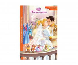 Занимателни книги на Издателство Егмонт -Кралската сватба на Пепеляшка