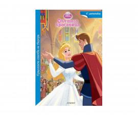 Занимателни книги на Издателство Егмонт -Кралската сватба на Аврора