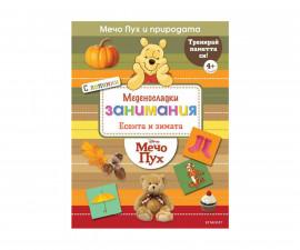 Книжки за оцветяване на Издателство Егмонт -Меденосладки занимания: Мечо Пух, есента и зимата