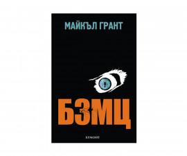 Романи за деца на Издателство Егмонт -БЗМЦ