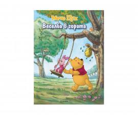 Занимателни книги Издателства Издателство Егмонт 308602