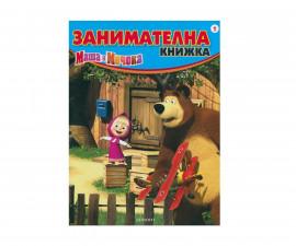 Занимателни книги на Издателство Егмонт -Занимателна книжка: Маша и мечока 1